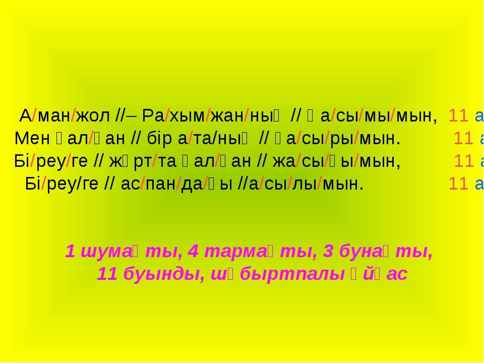 А/ман/жол //– Ра/хым/жан/ның // Қа/сы/мы/мын, 11 а Мен қал/ған // бір а/та/н...