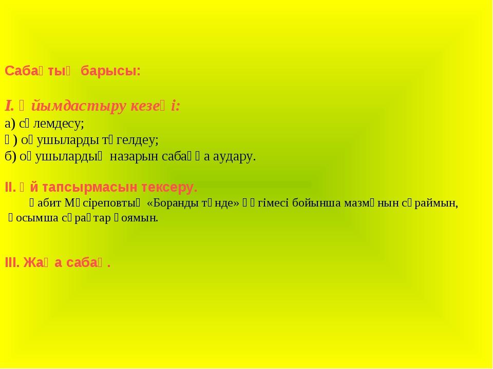 Сабақтың барысы: І. Ұйымдастыру кезеңі: а) сәлемдесу; ә) оқушыларды түгелдеу...