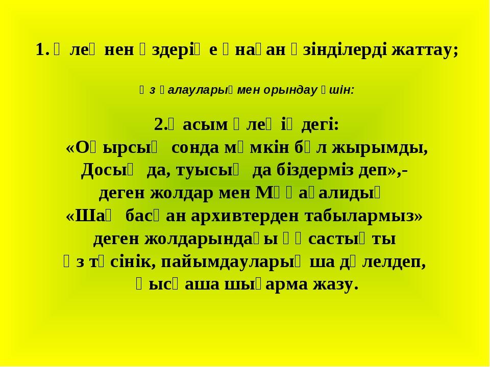 Өлеңнен өздеріңе ұнаған үзінділерді жаттау; Өз қалауларыңмен орындау үшін: 2....