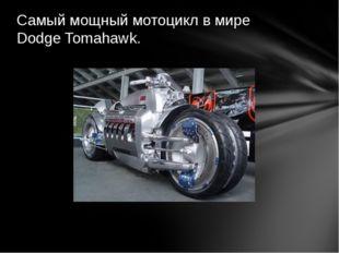 Самый мощный мотоцикл в мире Dodge Tomahawk.