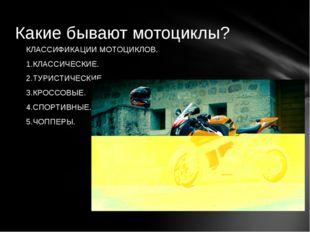 Какие бывают мотоциклы? КЛАССИФИКАЦИИ МОТОЦИКЛОВ. 1.КЛАССИЧЕСКИЕ. 2.ТУРИСТ