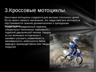 3.Кроссовые мотоциклы. Кроссовые мотоциклы создаются для высоких (гоночных)