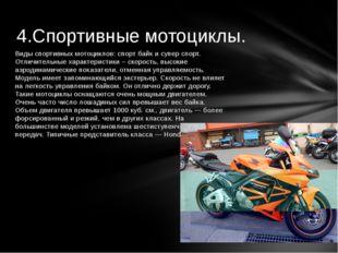 4.Спортивные мотоциклы.   Виды спортивных мотоциклов: спорт байк и супер сп