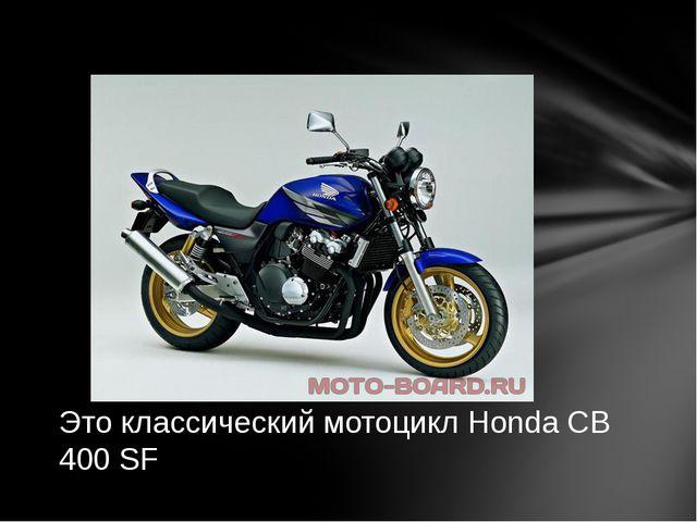 Это классический мотоцикл Honda CB 400 SF