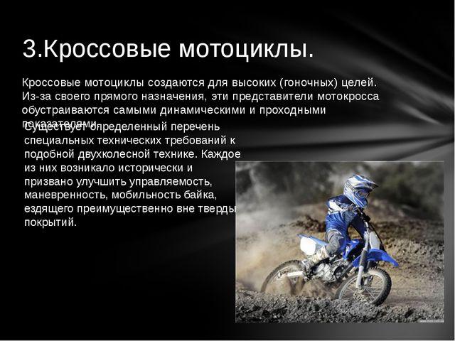 3.Кроссовые мотоциклы. Кроссовые мотоциклы создаются для высоких (гоночных)...