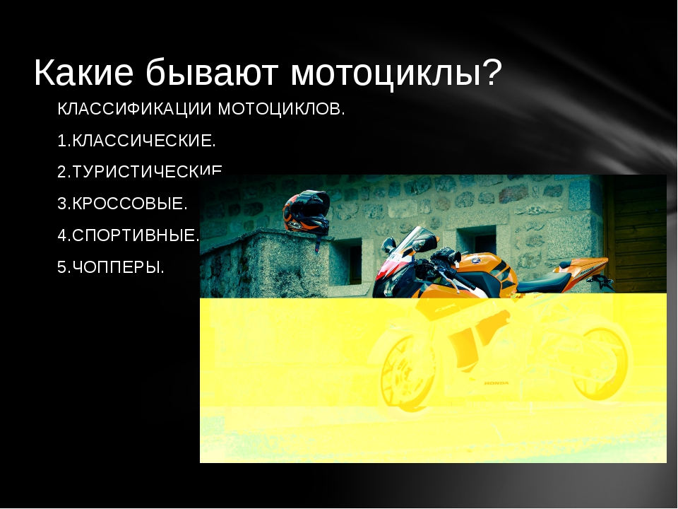 Какие бывают мотоциклы? КЛАССИФИКАЦИИ МОТОЦИКЛОВ. 1.КЛАССИЧЕСКИЕ. 2.ТУРИСТ...