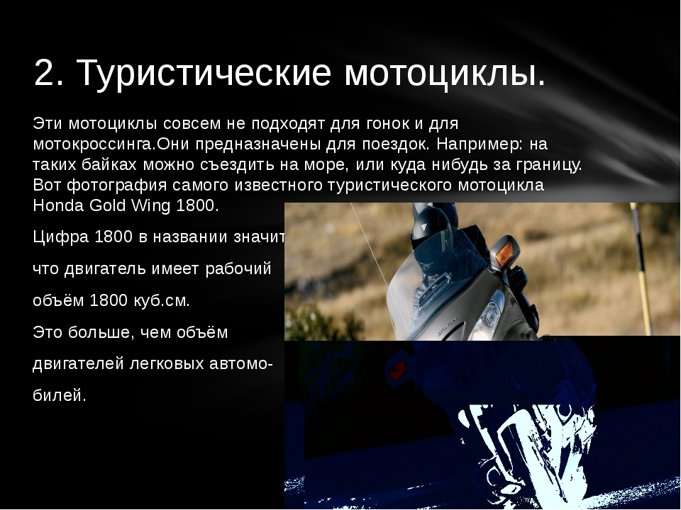 2. Туристические мотоциклы. Эти мотоциклы совсем не подходят для гонок и для...