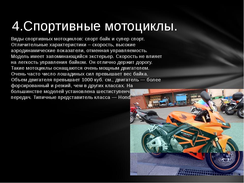 4.Спортивные мотоциклы.   Виды спортивных мотоциклов: спорт байк и супер сп...