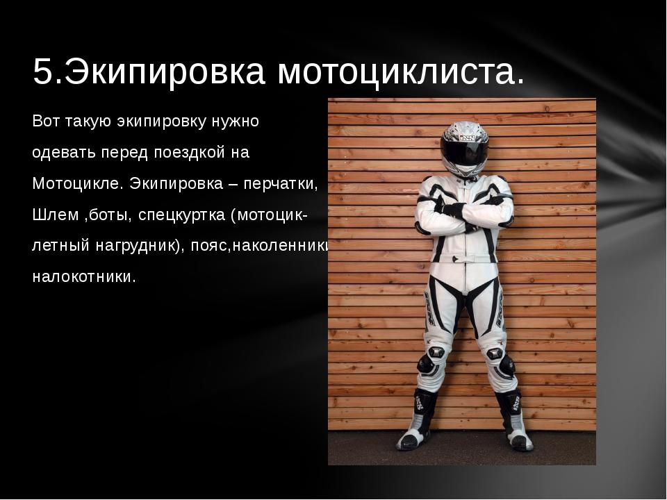 5.Экипировка мотоциклиста. Вот такую экипировку нужно  одевать перед поездк...