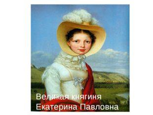Великая княгиня Екатерина Павловна