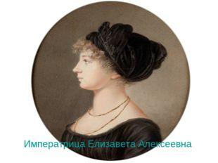 Императрица Елизавета Алексеевна