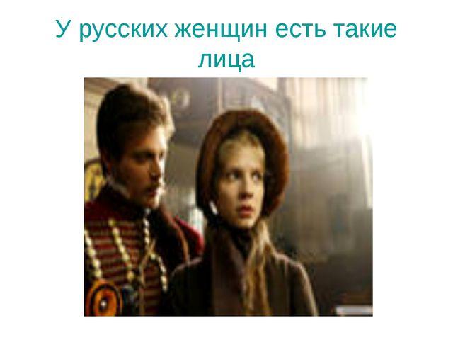 У русских женщин есть такие лица
