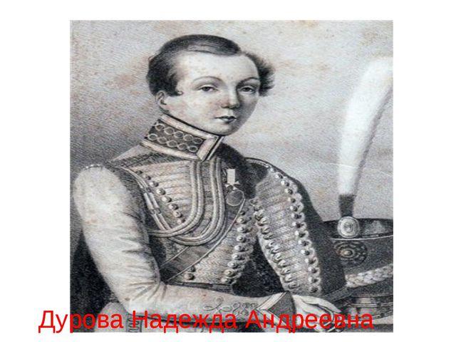 Дурова Надежда Андреевна