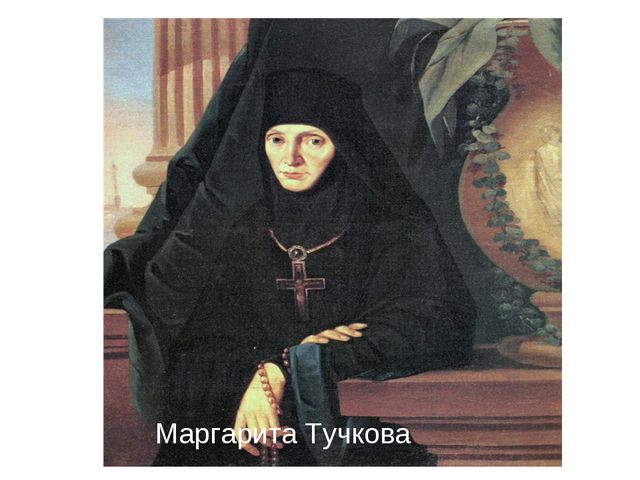 Маргарита Тучкова
