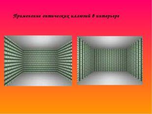Применение оптических иллюзий в интерьере