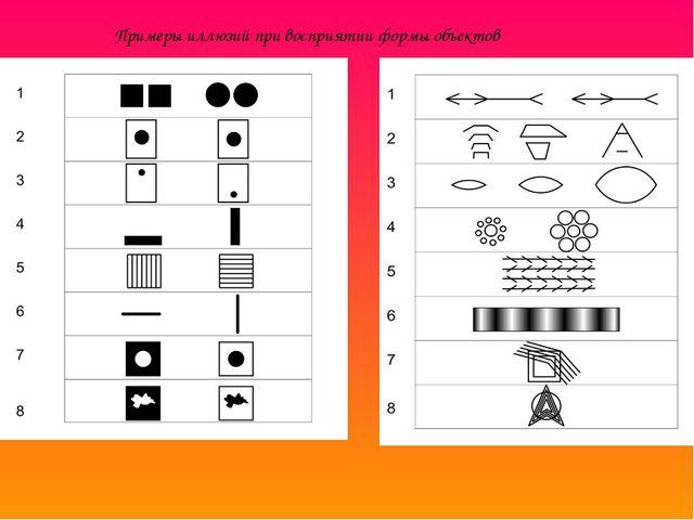 Примеры иллюзий при восприятии формы объектов
