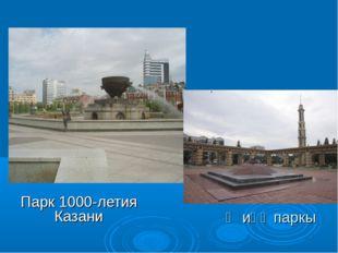 Җиңү паркы Парк 1000-летия Казани