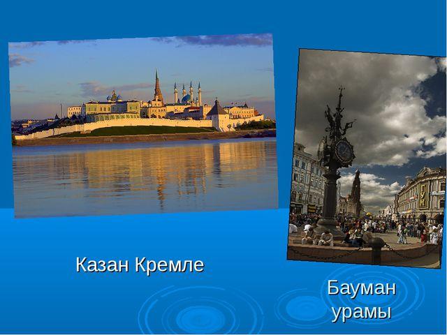 Казан Кремле Бауман урамы
