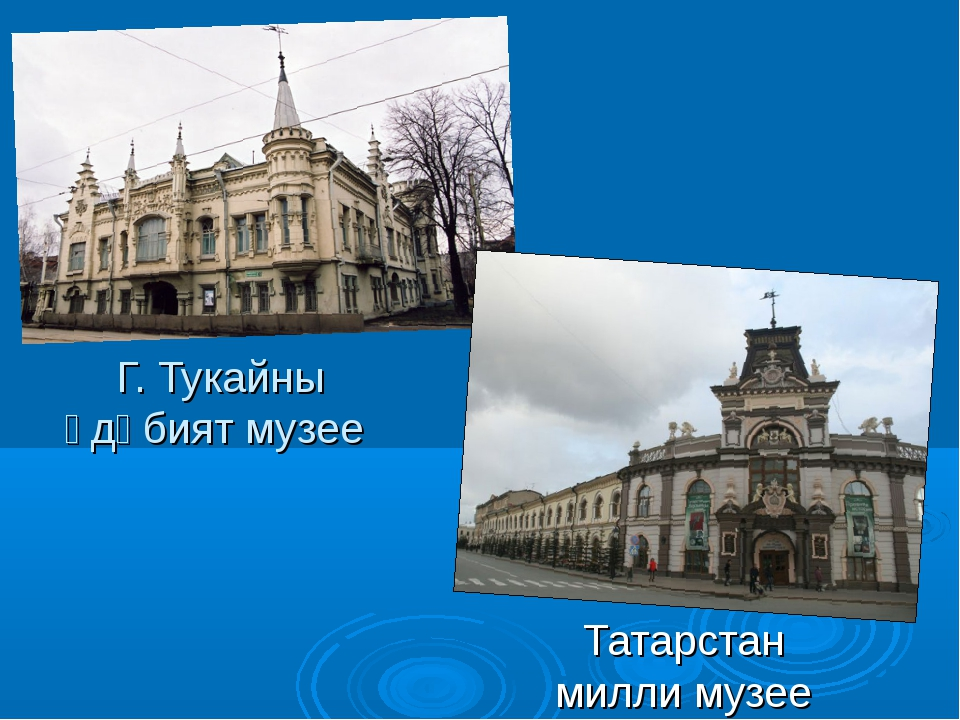 Г. Тукайны әдәбият музее Татарстан милли музее