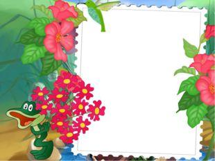 Работа с текстом Всякое растение – живое существо, оно выделяет в воздух кис