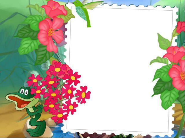 Работа с текстом Всякое растение – живое существо, оно выделяет в воздух кис...