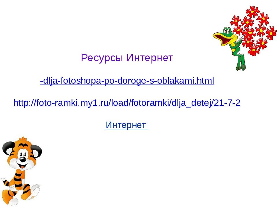Ресурсы Интернет -dlja-fotoshopa-po-doroge-s-oblakami.html http://foto-ramki....