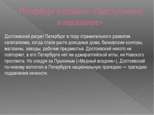 Петербург в романе «Преступление и наказание». Достоевский рисует Петербург в