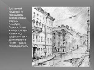 Достоевский представил по преимуществу демократические кварталы Петербурга, б