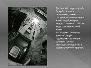 Достоевский рисует трущобы Петербурга: много распивочных, пьяных, голодных, п