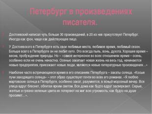Петербург в произведениях писателя. Достоевский написал чуть больше 30 произ