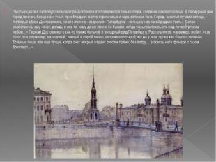 Чистые цвета в петербургской палитре Достоевского появляются только тогда, к