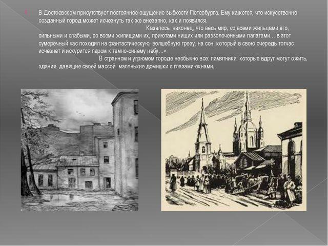 В Достоевском присутствует постоянное ощущение зыбкости Петербурга. Ему кажет...