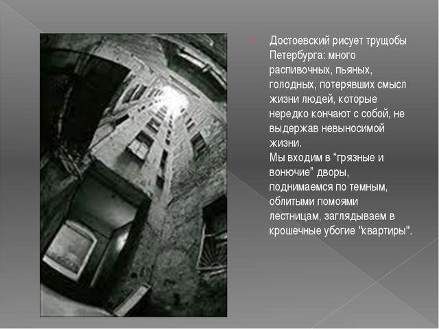 Достоевский рисует трущобы Петербурга: много распивочных, пьяных, голодных, п...