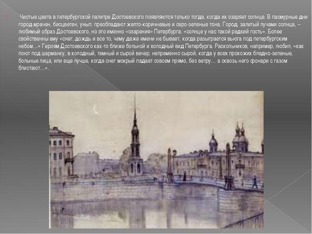 Чистые цвета в петербургской палитре Достоевского появляются только тогда, к...