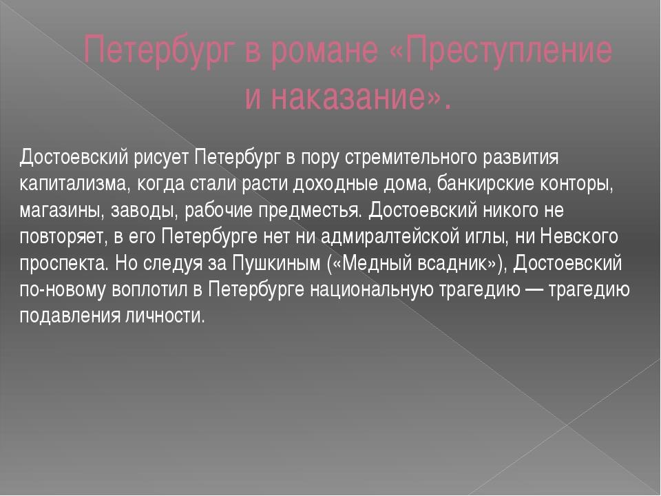 Петербург в романе «Преступление и наказание». Достоевский рисует Петербург в...