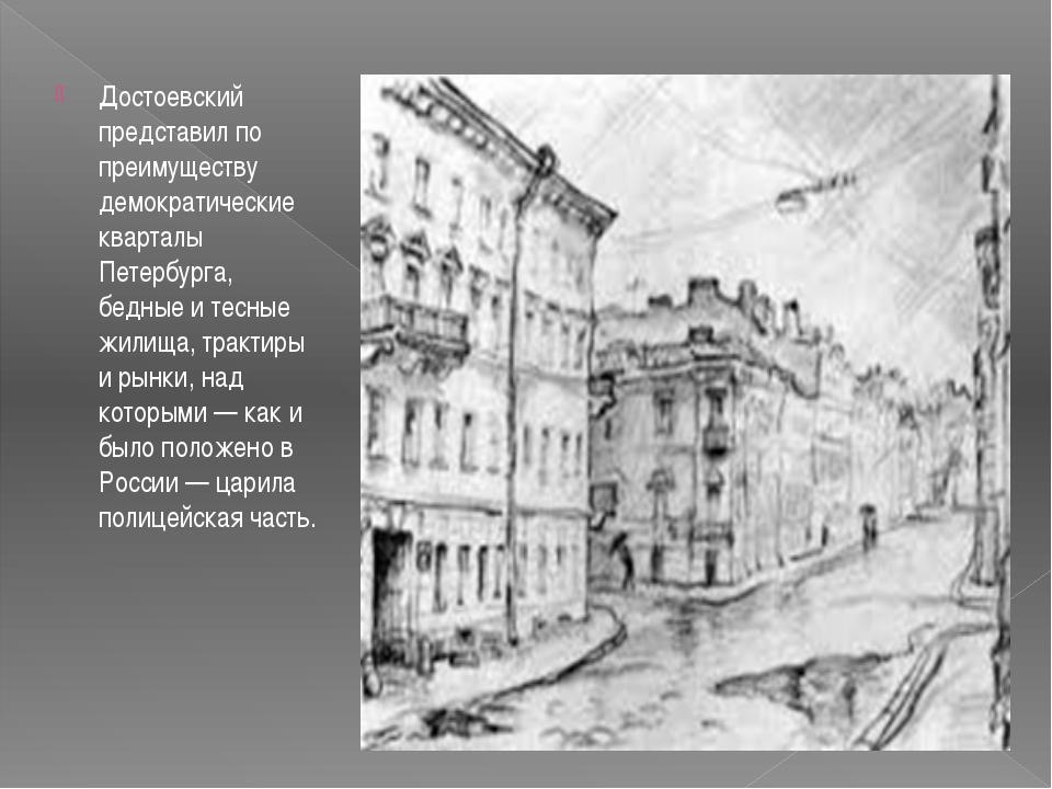 Достоевский представил по преимуществу демократические кварталы Петербурга, б...