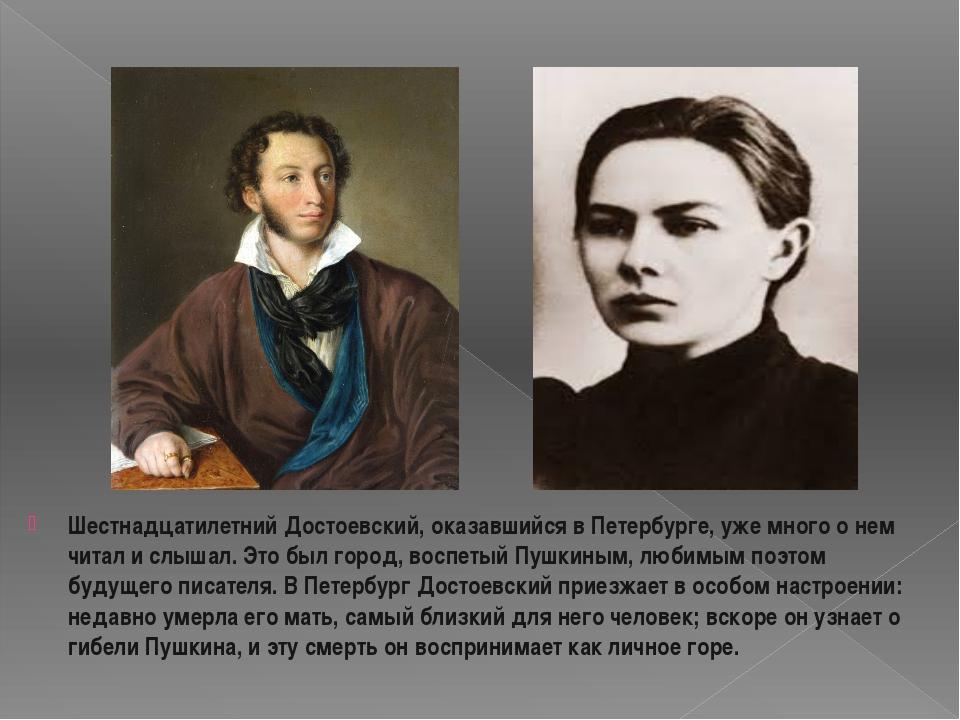 Шестнадцатилетний Достоевский, оказавшийся в Петербурге, уже много о нем чита...