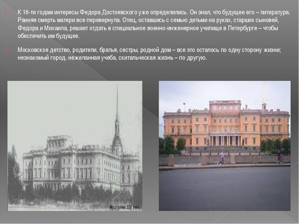 К 16-ти годам интересы Федора Достоевского уже определились. Он знал, что буд...