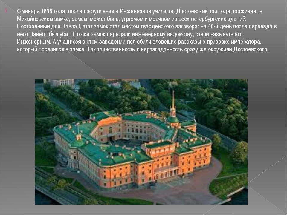 С января 1838 года, после поступления в Инженерное училище, Достоевский три г...