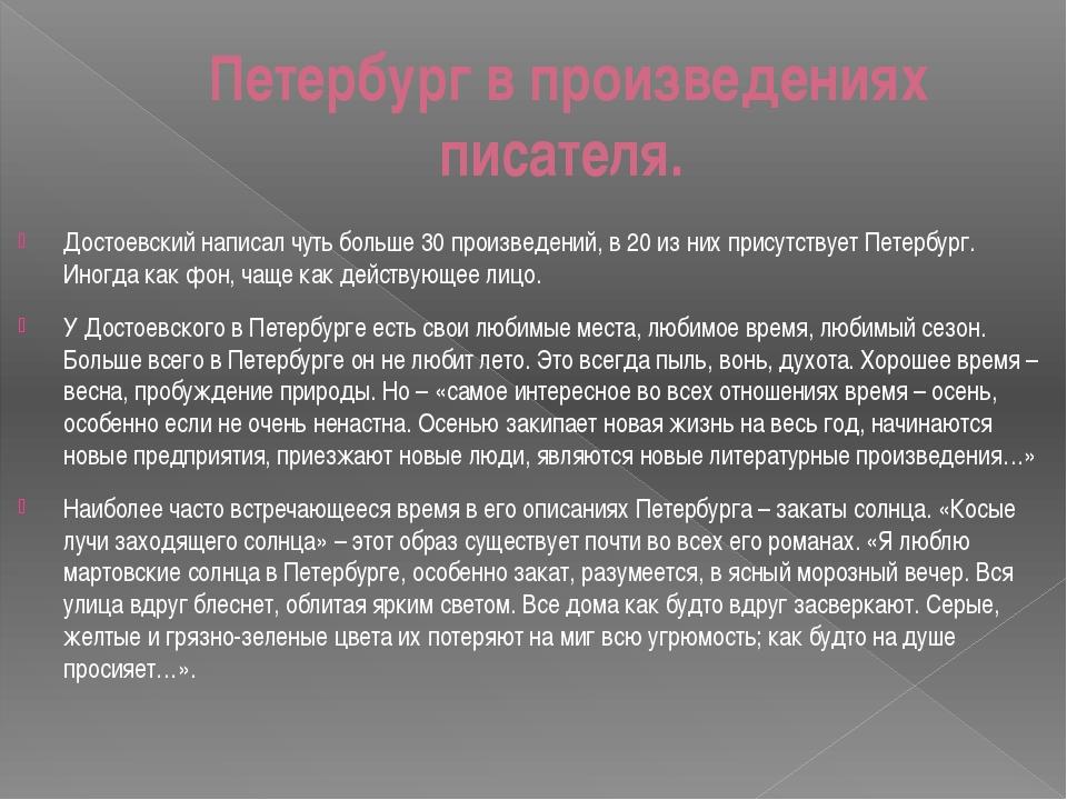 Петербург в произведениях писателя. Достоевский написал чуть больше 30 произ...
