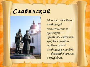 Славянский алфавит 24 м а я - это День славянской письменности и культуры —