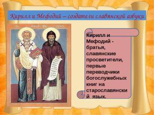 Кирилл и Мефодий – создатели славянской азбуки Кирилл и Мефодий - братья, сла