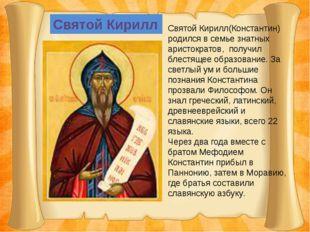 Святой Кирилл Святой Кирилл(Константин) родился в семье знатных аристократов,