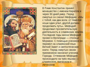 В Риме Константин принял монашество с именем Кирилла и через 50 дней умер. Пе