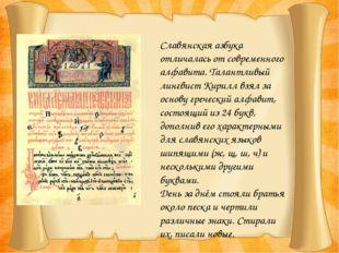 Славянская азбука отличалась от современного алфавита. Талантливый лингвист К