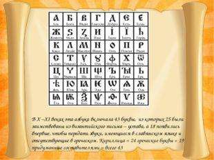 В X –XI веках эта азбука включала 43 буквы, из которых 25 были заимствованы и