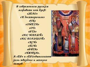 В современном русском алфавите нет букв: «ЗЕЛО» «И десятеричное» «УК» «ОМЕГА»