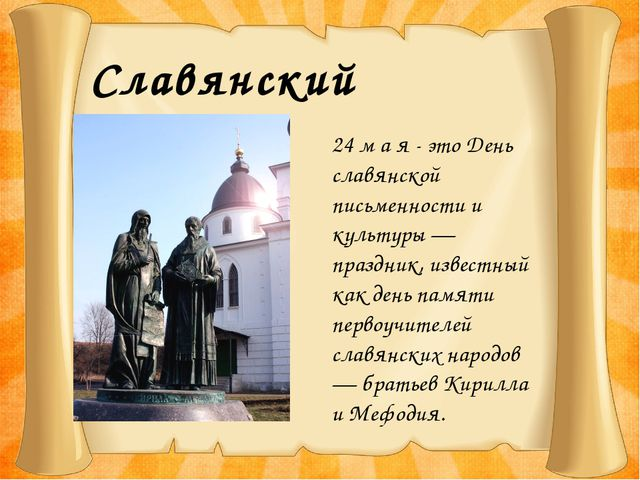 Славянский алфавит 24 м а я - это День славянской письменности и культуры —...