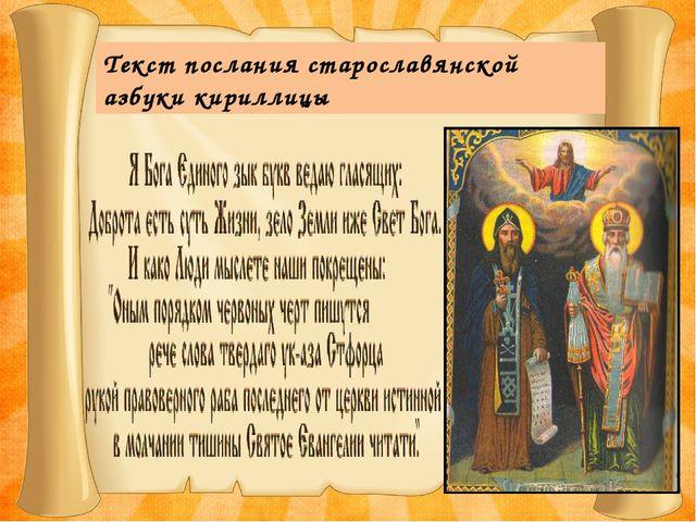 Текст послания старославянской азбуки кириллицы