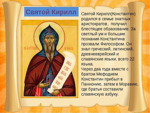 Святой Кирилл Святой Кирилл(Константин) родился в семье знатных аристократов,...